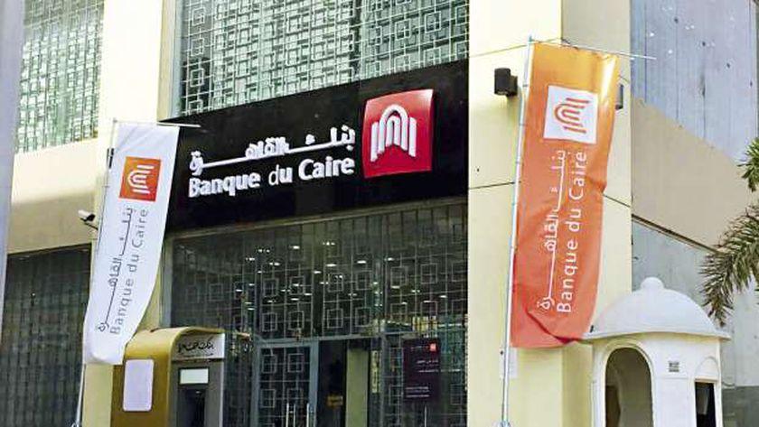 بنك القاهرة حصل على جوائز مجلة «The European» العالمية