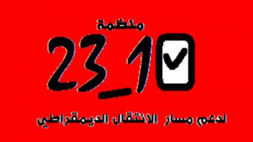 منظمة 10_23 التونسية لدعم مسار الانتقال الديمقراطي