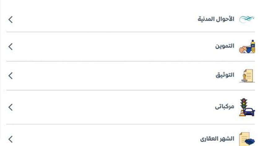 بوابة مصر الرقمية لتقديم خدمات التموين