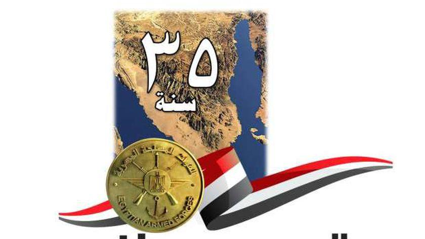 اجازة عيد تحرير سيناء 2021 للعمال والطلاب