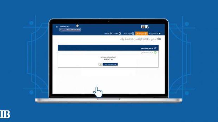 تطبيق CIB Mobile Banking