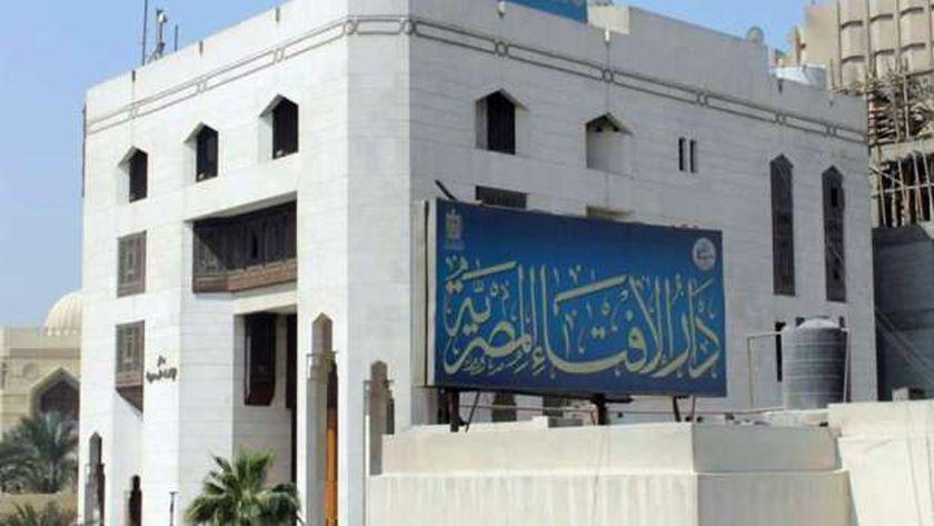 دار الإفتاء المصرية- صورة أرشيفية