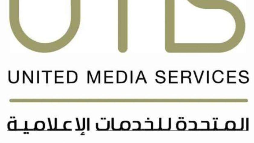 الشركة المتحدة للخدمات الإعلامية