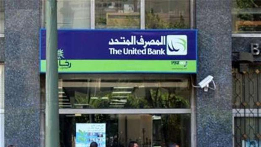 المصرف المتحد - أرشيفية