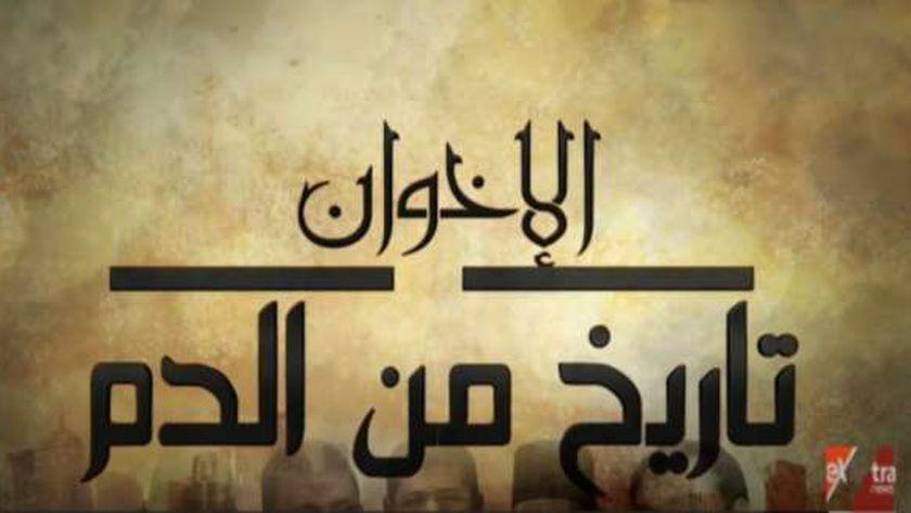 الإخوان .. تاريخ من الدم