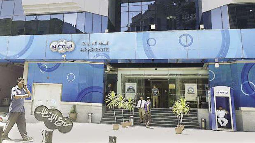 جوائز عدة حصل عليها البنك العربى خلال العام المنصرم