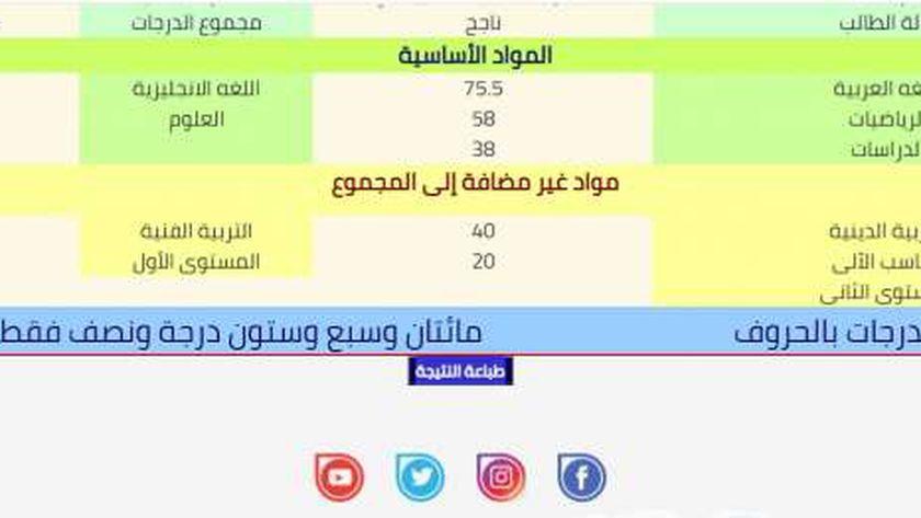 نتيجة امتحانات الشهادة الإعدادية 2021