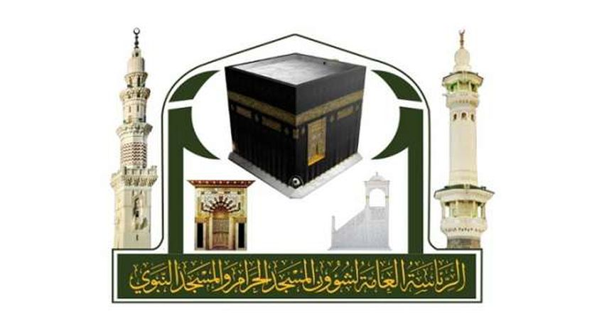 الرئاسة العامة لشؤون المسجد الحرام و المسجد النبوي