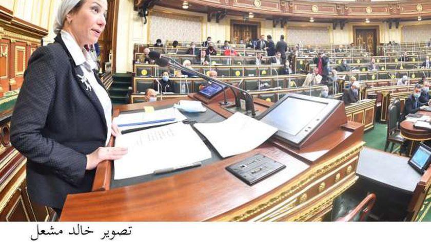 وزيرة البيئة أمام مجلس النواب