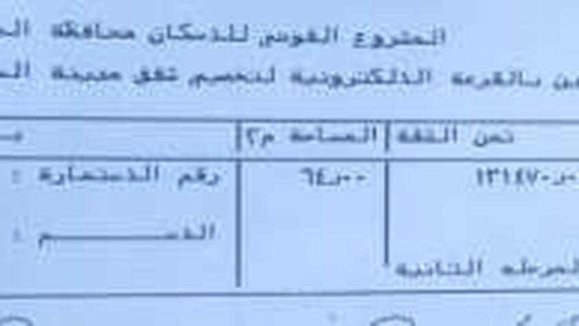 كشوف اسماء الفائزين بقرعه اسكان الجيزة
