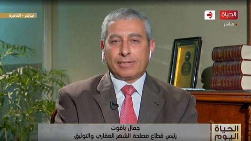 الدكتور جمال ياقوت، رئيس مصلحة الشهر العقاري