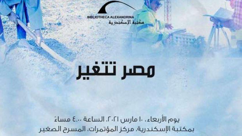 مؤتمر مصر تتغير في مكتبة الإسكندرية
