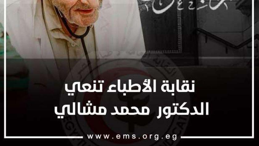 نقابة الأطباء تنعي الدكتور محمد مشاليطبيب الغلابة