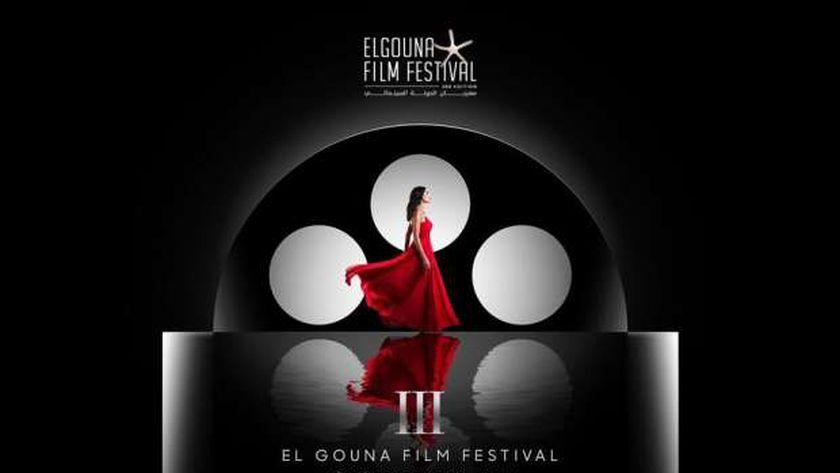 أفيش مهرجان الجونة السينمائي