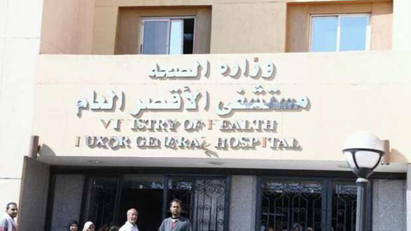مستشفى الأقصر العام- أرشيفية