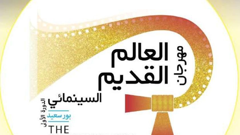 مهرجان العالم القديم السينمائي