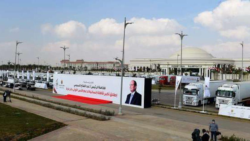قافلة صندوق تحيا مصر
