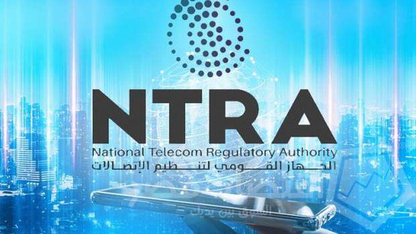 الجهاز القومى لتنظيم الاتصالات