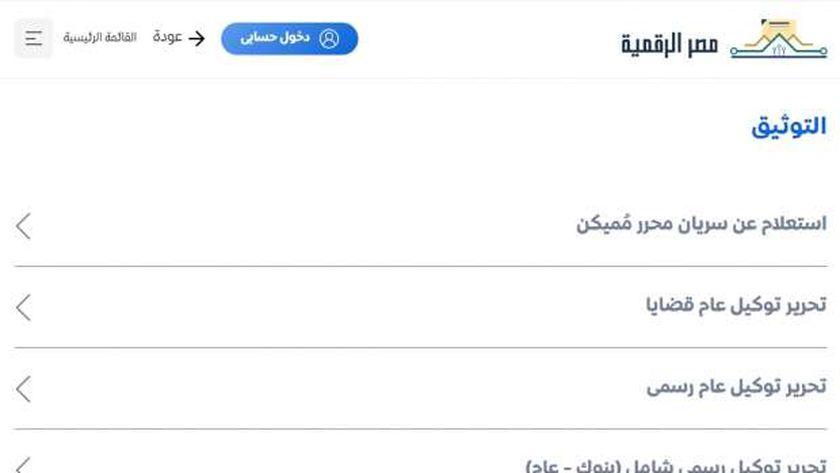 جميع خدمات منصة مصر الرقمية