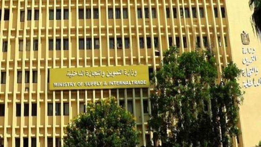 صورة ارشيفية وزارة التموين