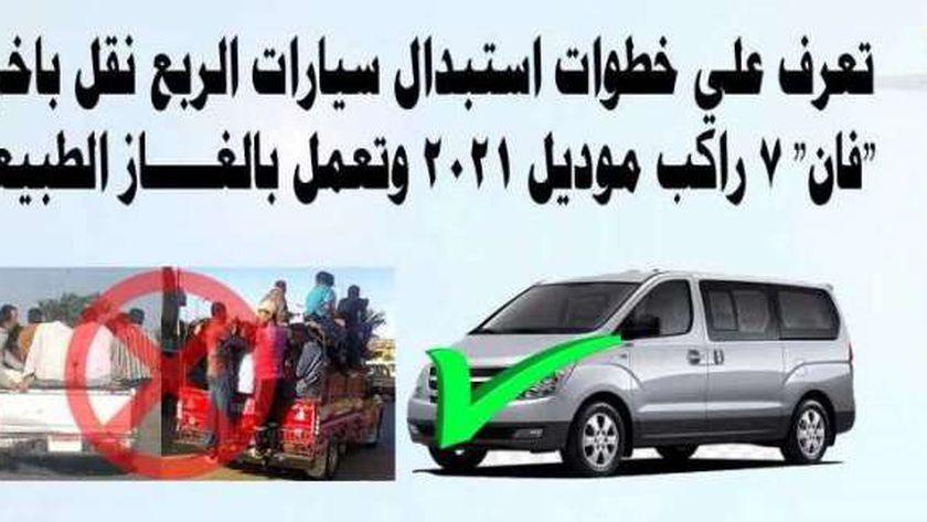 احلال وتجديد السيارات الربع نقل