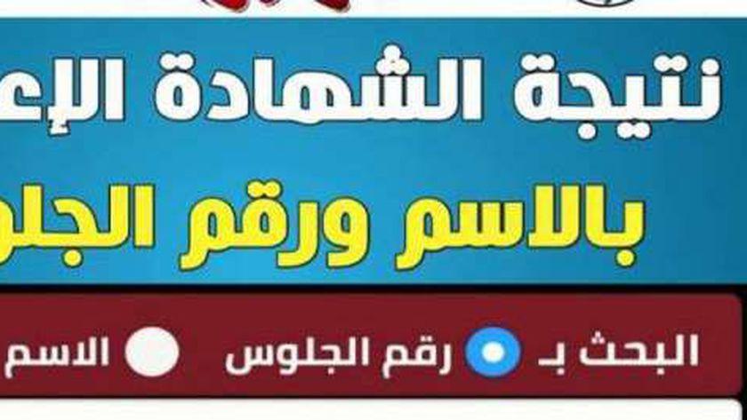 رابط سريع.. نتيجة الشهادة الإعدادية 2021 محافظة الفيوم بالاسم فقط