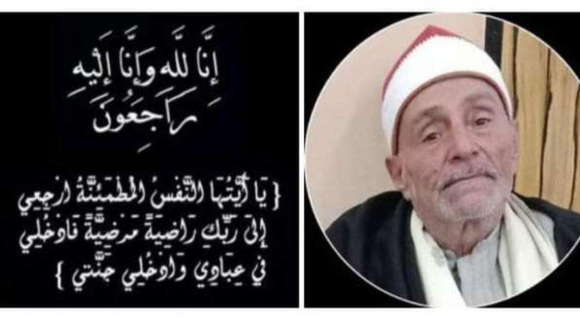 """كان يتلو """"فبأي الاء ربكما تكذبان"""".. وفاة شيخ أثناء قرءاة القرآن ف عزاء بالشرقية"""
