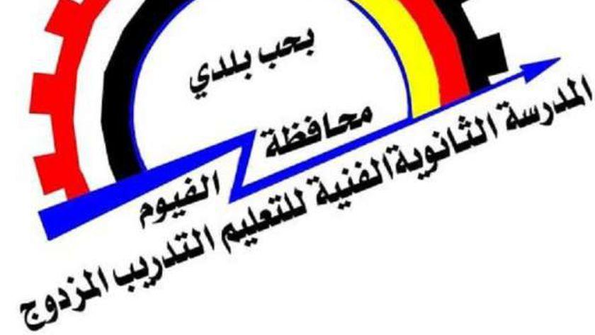 الشروط والأوراق المطلوبة للتقديم لمدرسة مبارك كول بالفيوم