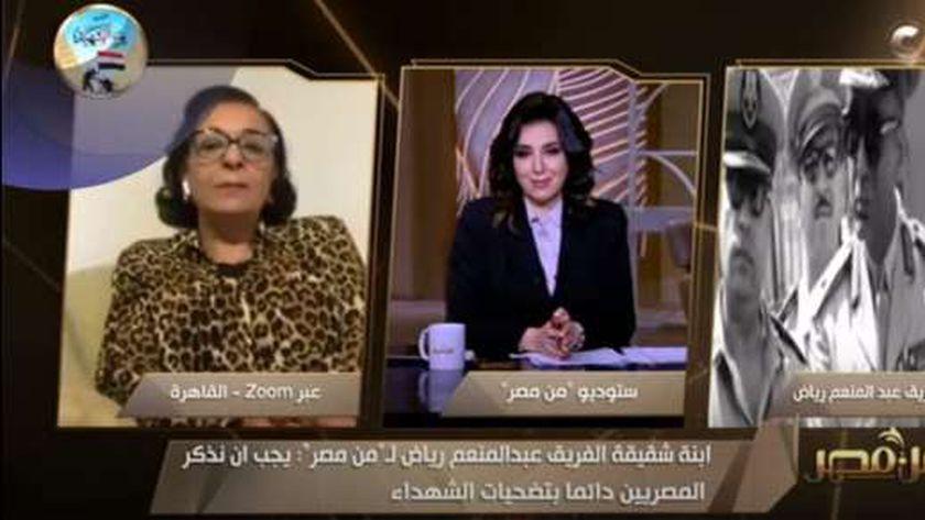 ابنة شقيقة الفريق الراحل عبد المنعم رياض،