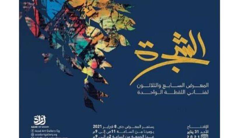 «الشجرة».. عنوان المعرض الـ37 لفنانو «اللقطة الواحدة» نهاية يناير