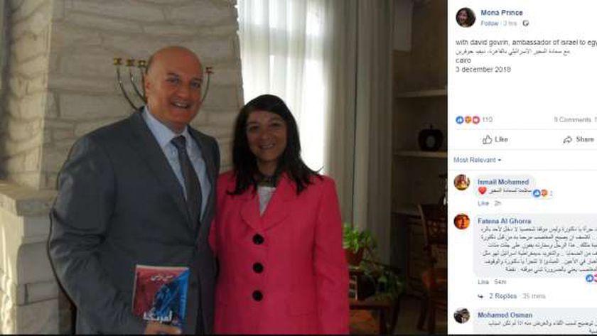 منى برنس مع السفير الإسرائيلي