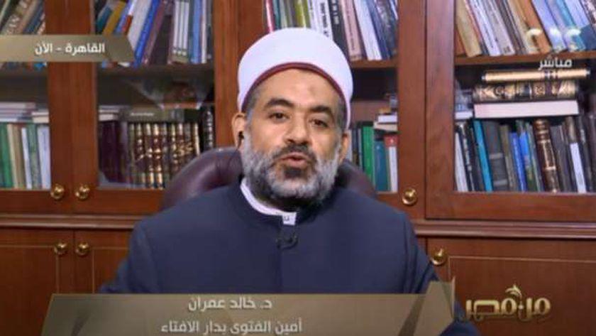الدكتور خالد عمران، أمين الفتوى بدار الإفتاء المصرية