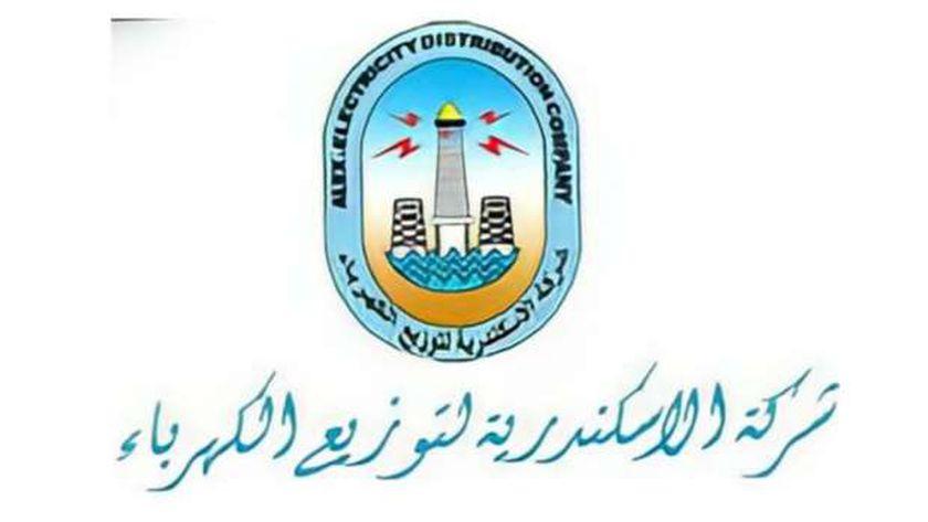 شركة الكهرباء في الإسكندرية