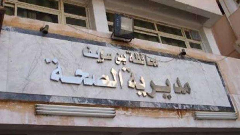 مديرية الصحة في بني سويف