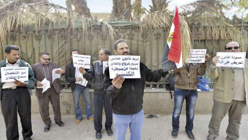وقفة احتجاجية لعدد من الأقباط للمطالبة بقانون مدنى يبيح الطلاق والزواج الثانى «صورة أرشيفية»