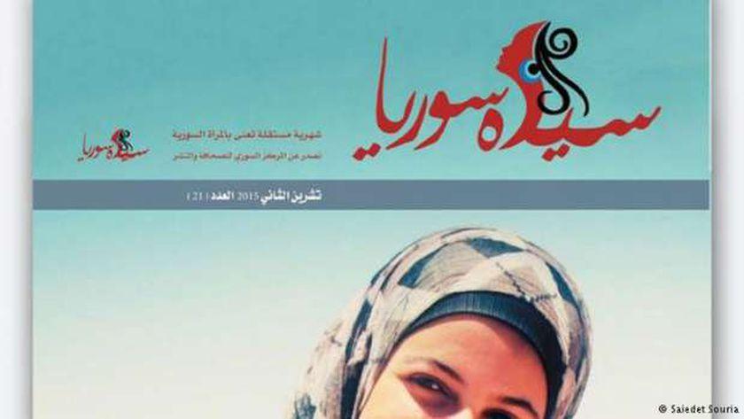 غلاف مجلة سيدة سوريا
