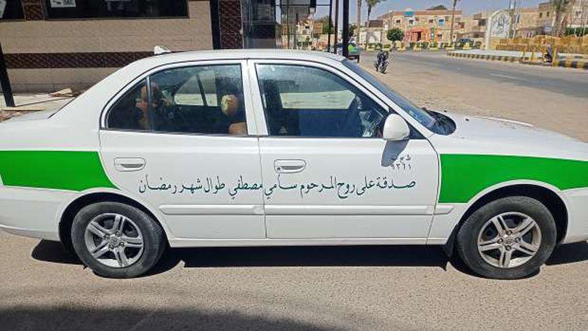 تاكسي للتوصيل مجانًا