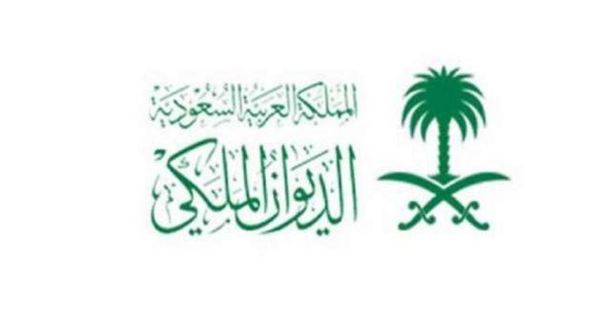 الديوان الملكي السعودي أعلن وفاة الأميرة نوف بنت خالد بن عبد الله آل سعود