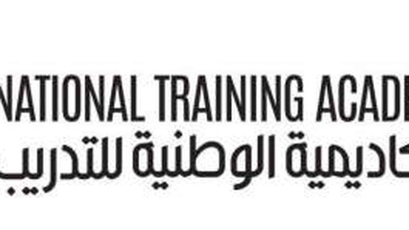 الأكاديمية الوطنية للتدريب
