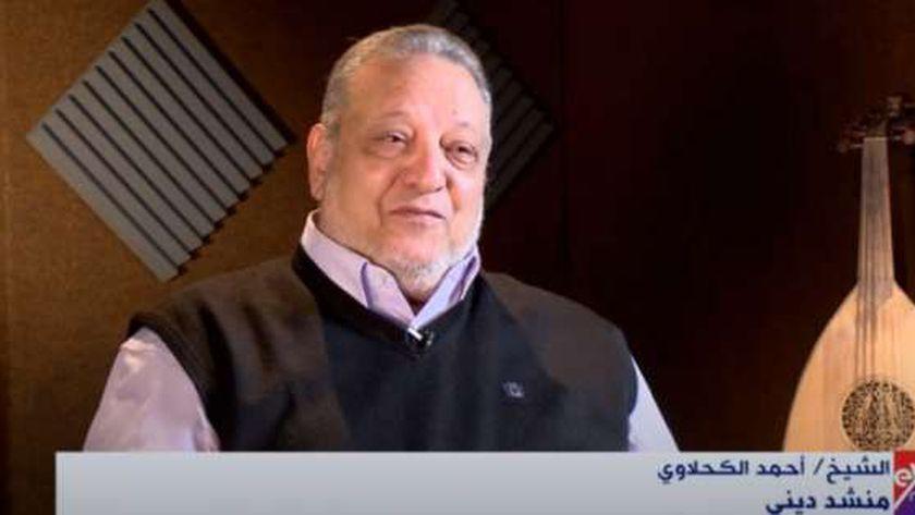 الدكتور أحمد الكحلاوي