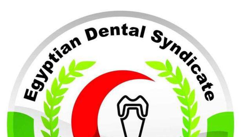 نقابة أطباء الأسنان