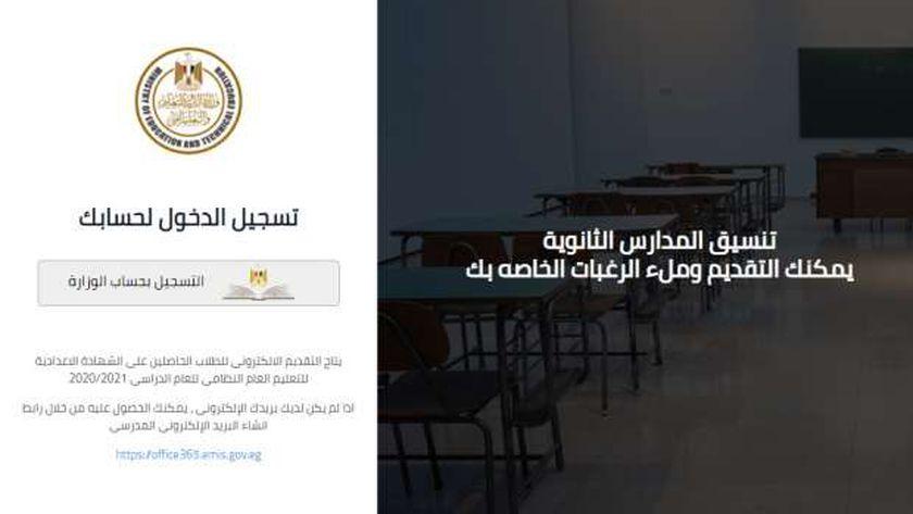 طريقة تقديم الصف الأول الثانوي والأوراق المطلوبة في محافظة الفيوم