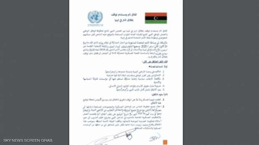 النص الكامل لاتفاق وقف إطلاق النار في ليبيا
