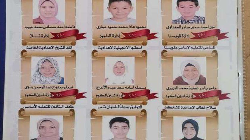 أسماء أوائل الشهادة الإعدادية بمحافظة المنوفية
