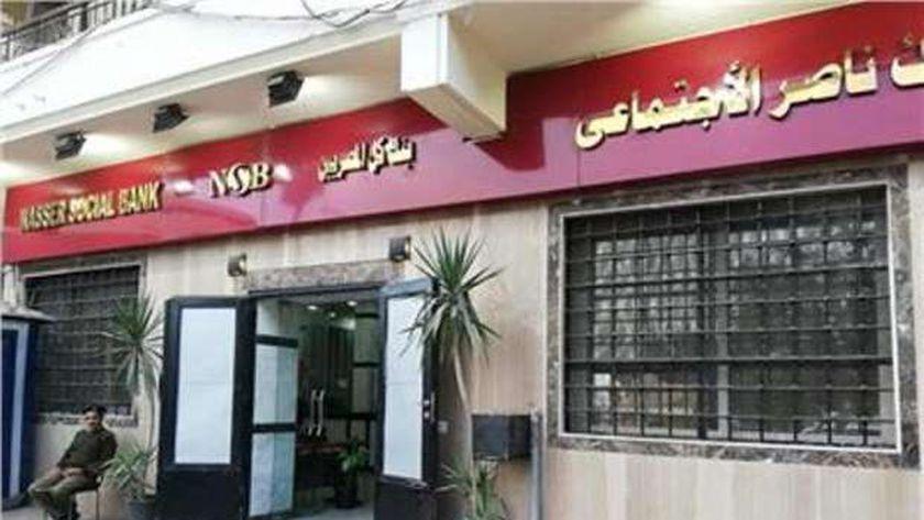 بنك ناصر الاجتماعي