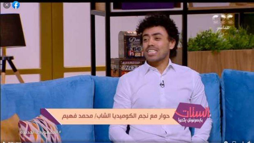 الفنان محمد فهيم