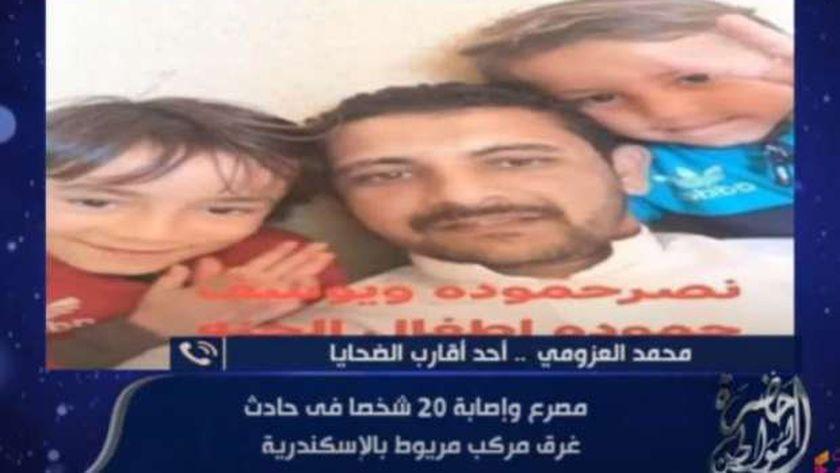 أحد أقارب ضحايا غرق مركب بالإسكندرية