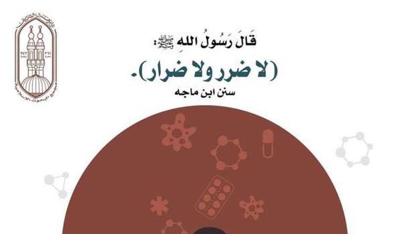منشور البحوث الإسلامية