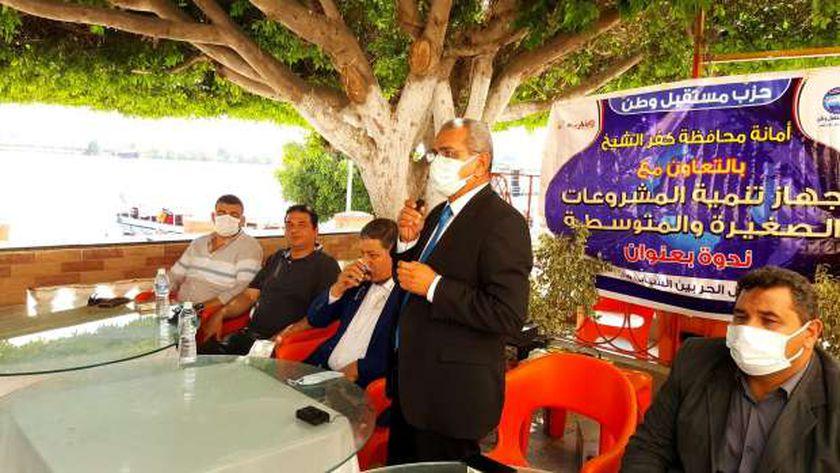 مستقبل وطن يواصل ندواته لتشجيع المشروعات الصغيرة بكفر الشيخ