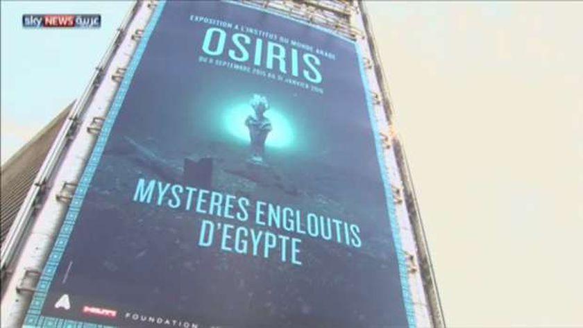 """بالصور  باريس تحتضن 250 قطعة أثرية في معرض """"أسرار مصر الغارقة"""""""